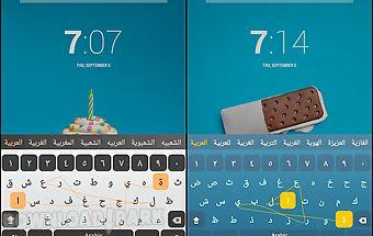 Arabic keyboard plugin