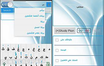 Urdu arabic dictionary