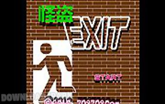 The robber exit