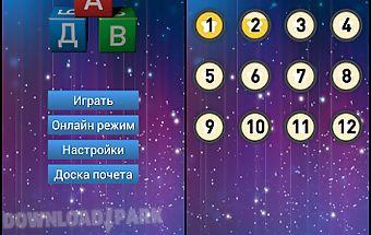 Erudite: russian words