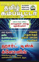 tamil computer