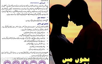 Bachon main waqfay ka tariqa