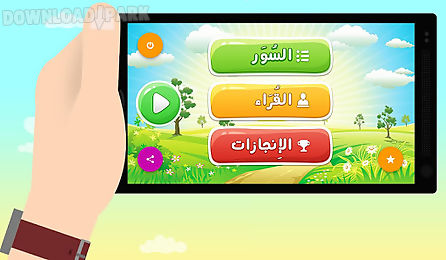 quran for kids pro