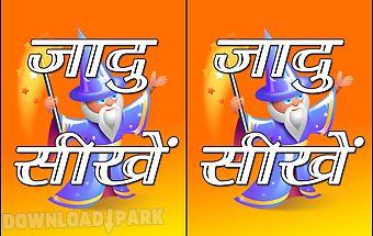 Latest magic tricks in hindi