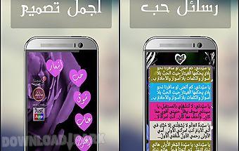 Romance love facebook messages