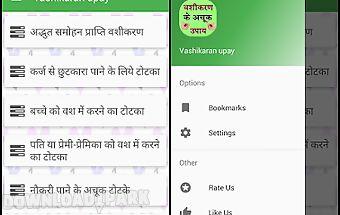 Vashikaran ke achook upay