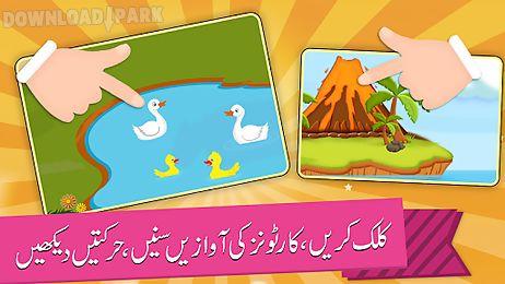 kid's poems in urdu