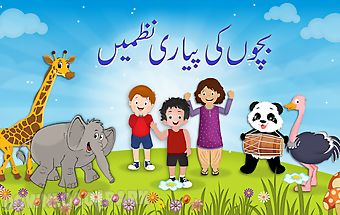 Kid's poems in urdu