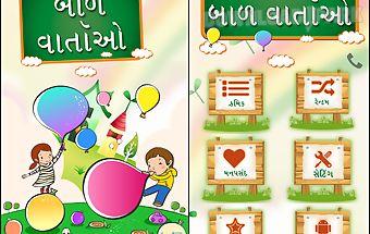 Gujarati bal varta kid stories