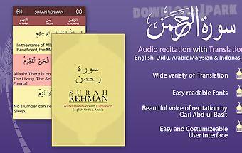 Surah rehman+ audio recitation