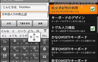Openwnn/flick support