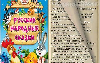 Russian folk tales ru