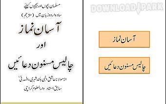 Asaan namaz (urdu)
