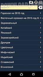 zodiac rus free