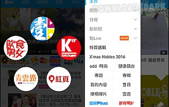 Apple daily app