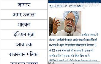 Hindi news alerts