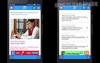 Sinhala gossip reader