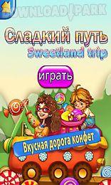sweetland trip