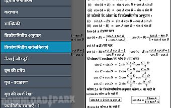 10th math formula in hindi