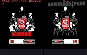Call blocking blacklist