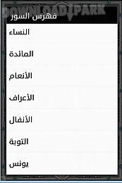 MOSHAF AL KARIM GRATUITEMENT PDF TÉLÉCHARGER GRATUIT
