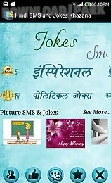 hindi sms and jokes khazana
