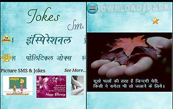 Hindi sms and jokes khazana