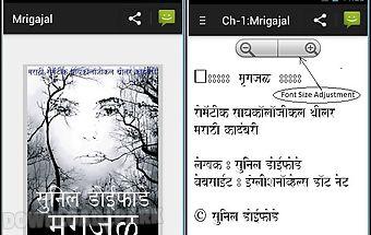 Marathi novel - mrigajal