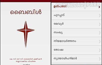 Spoken english malayalam Android App free download in Apk