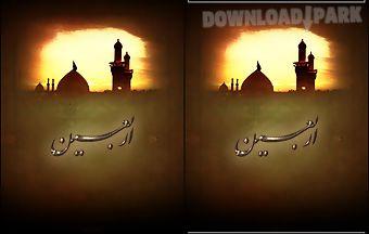 Arbaeen live wallpaper