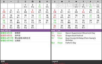 Taiwan holiday calendar 2017