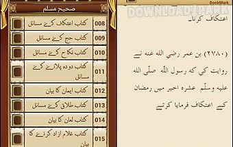 Islamic Baby Muslim Names Sahih Hadith Urdu