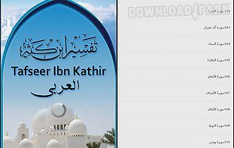 Tafsir ibne kathir - arabic