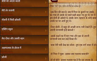 Desi stories latest