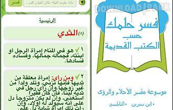 Islamic dream dictionary
