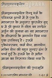 Shrimad bhagwat gita in hindi Android App free download in Apk