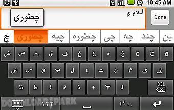 Persian soft keyboard (old)