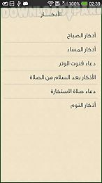 azan prayer salah & qebla