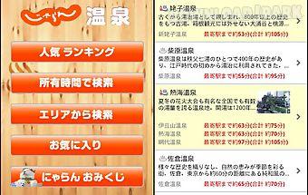 Jalan onsen guide