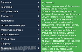 Cheat codes gta vice city Android App free download in Apk