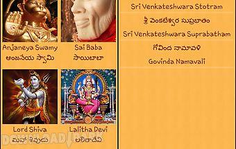 Telugu devotional