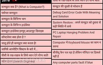 Computer repairing sikhe 2016