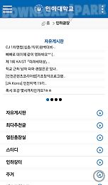 inha university official app