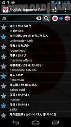 offline english japanese dict.