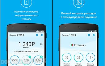 Mobile operator for android