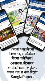 banglapapers- bangla newspaper
