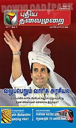 puthiyathalaimurai magazine