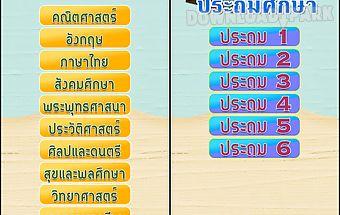 Thailand kids tutor 2.5