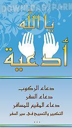 du3a2 ya allah - islam quran