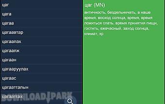 Russian mongolian dictionary f